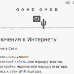 Динозавр в Google Chrome