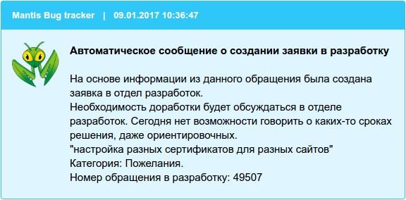 Установка SSL-сертификата на BitrixEnv