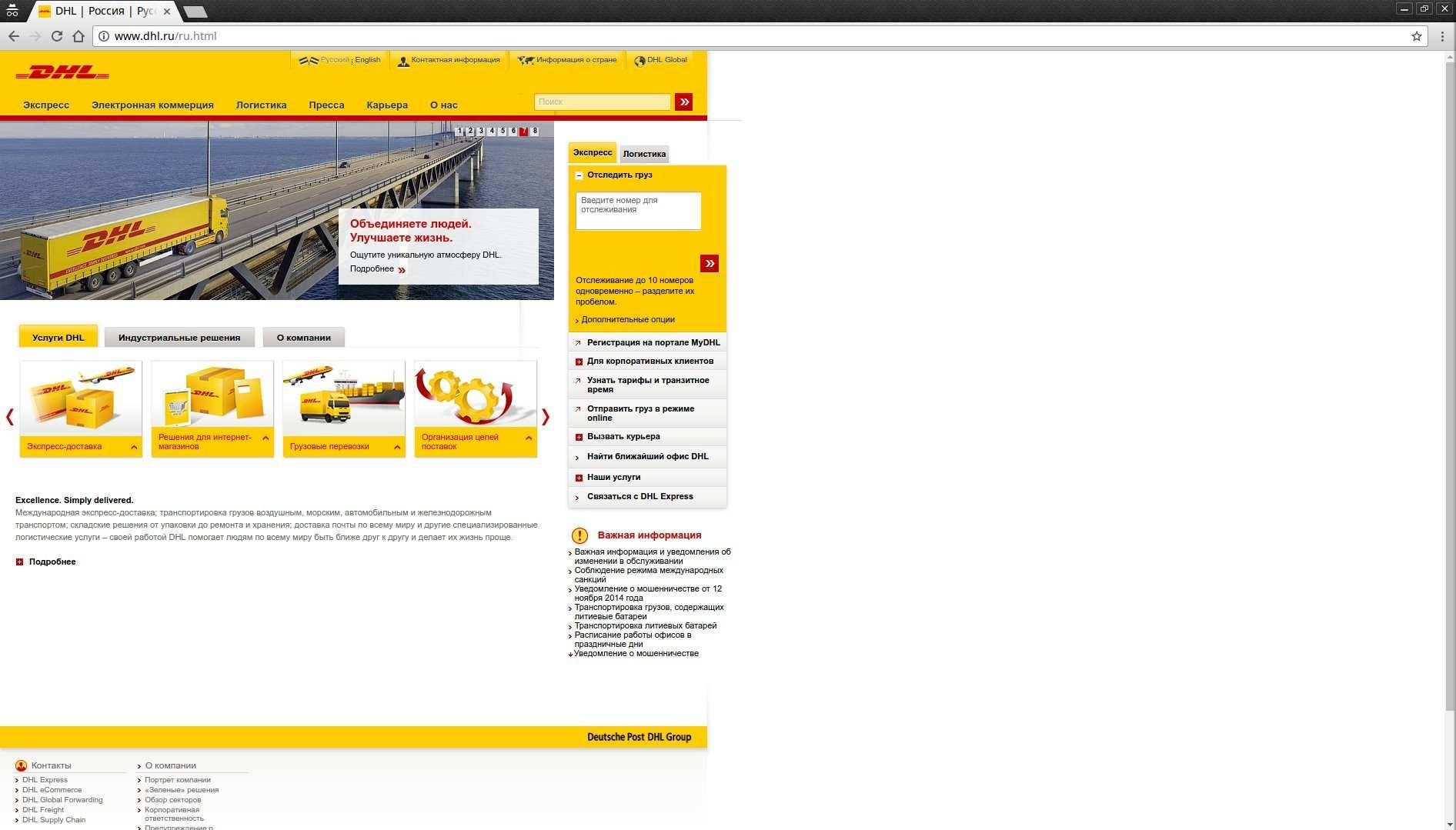 Сайт DHL доставка