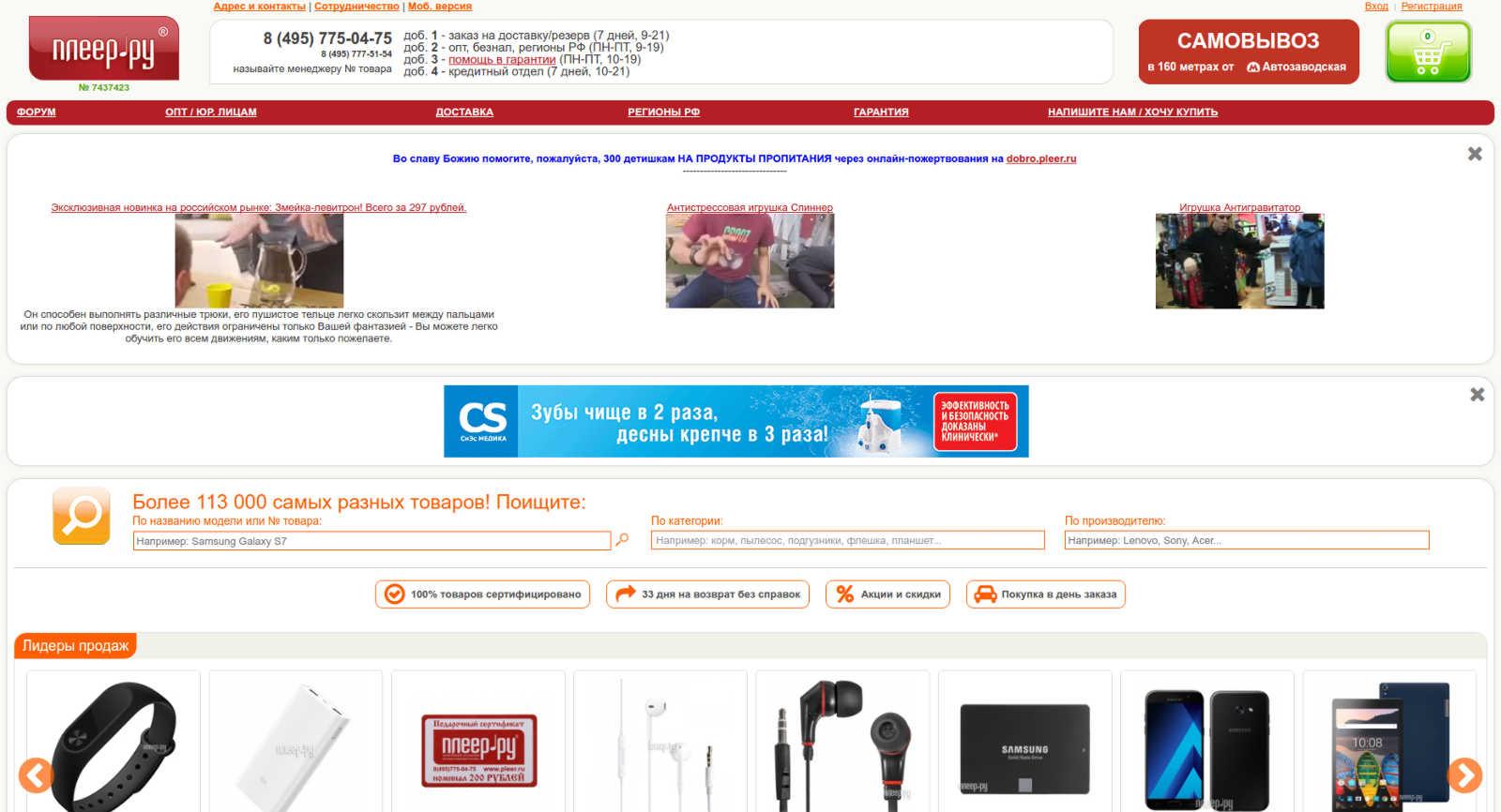 Сайт Pleer.ru