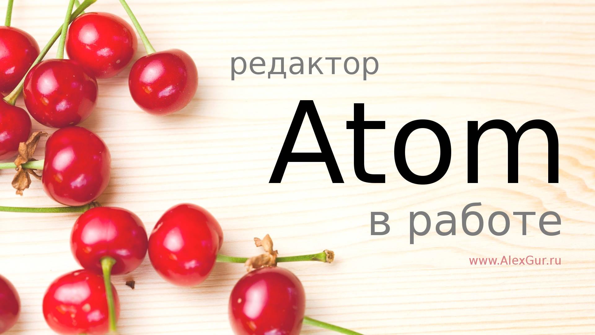 Редактор Atom. Макросы ускоряют разработку