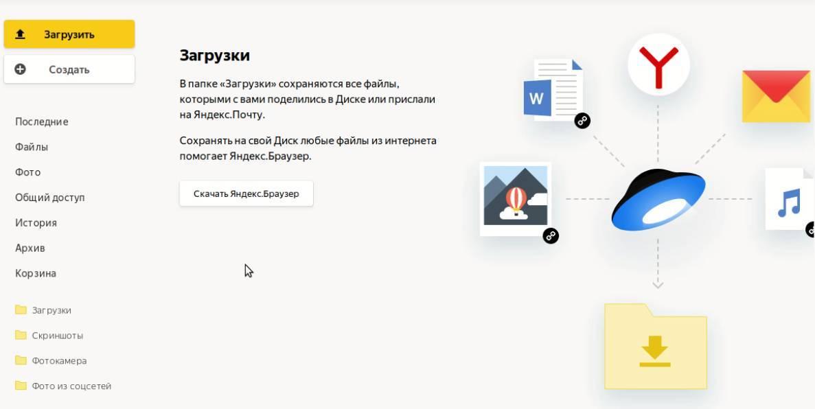 Скачайте ЯндексБраузер