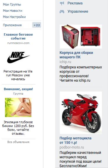 Сравнение старой (слева) и новой (справа) рекламы ВКонтакте