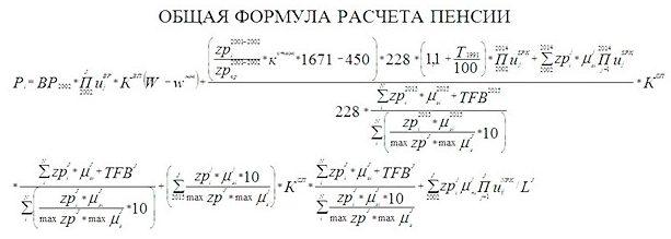 формула пересчёта пенсионных баллов в рубли